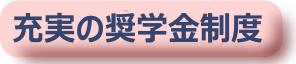 7特長_奨学金