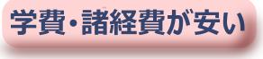 7特長_学費